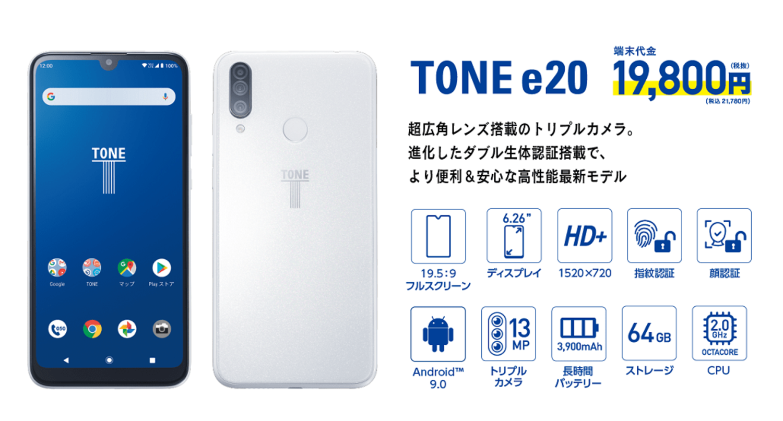 El Tone e20 no será una bestia en especificaciones, pero es un primer móvil ideal para los jóvenes.
